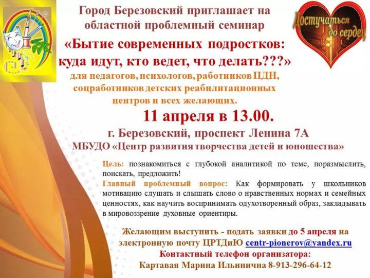 В Берёзовском обсудят духовно-нравственное развитие современных подростков