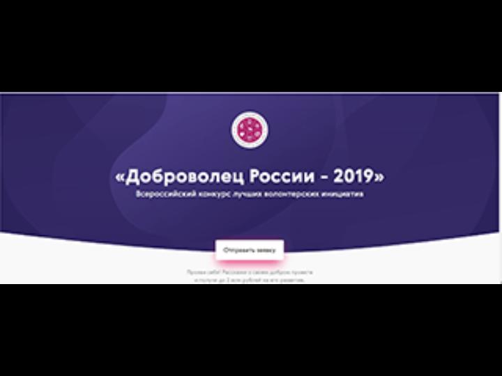 Кузбассовцев приглашают принять участие в конкурсе «Доброволец России – 2019»