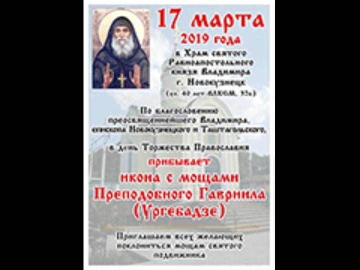 В храм Новокузнецкой епархии прибывают мощи грузинского святого