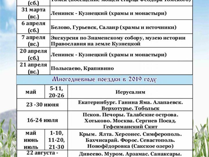 Паломническая служба Кузбасской митрополии приглашает в поездки по Кузбассу, России и миру