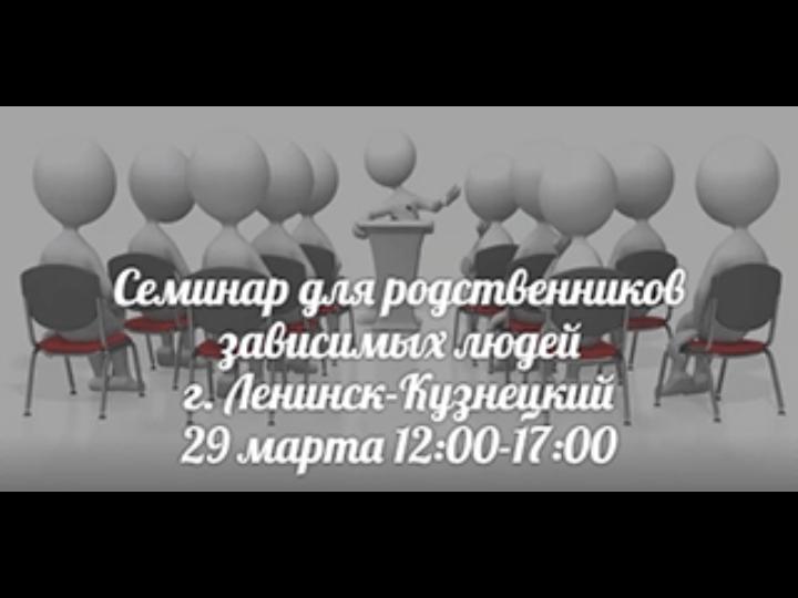 В Кузбасской митрополии пройдут выездные специализированные семинары