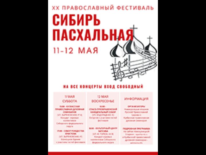 В Новокузнецке пройдёт XX православный фестиваль «Сибирь пасхальная»