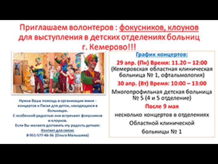 Волонтёрское движение «Благовест» приглашает к сотрудничеству клоунов и фокусников