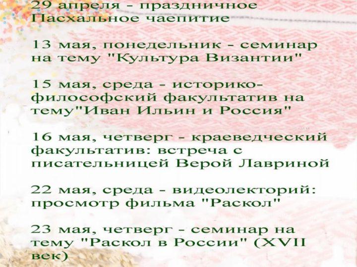 Православные богословские курсы приглашают на занятия