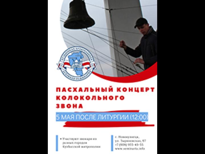 Кузбассовцев приглашают на Пасхальный концерт колокольного звона