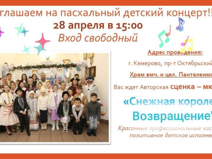 В храме при Областной клинической больнице Кемерова пройдёт праздничный Пасхальный концерт