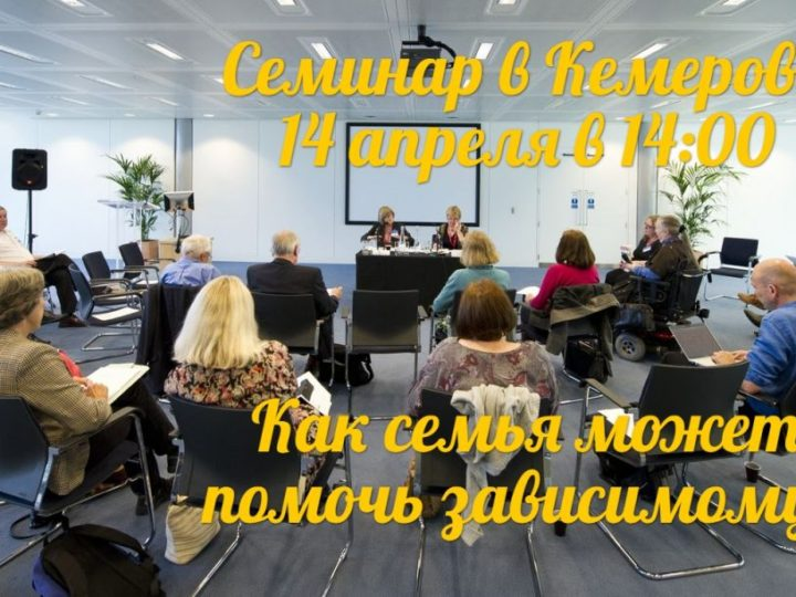 Специалисты Православного реабилитационного центра «Лествица» проведут обучающий семинар в Кемерове