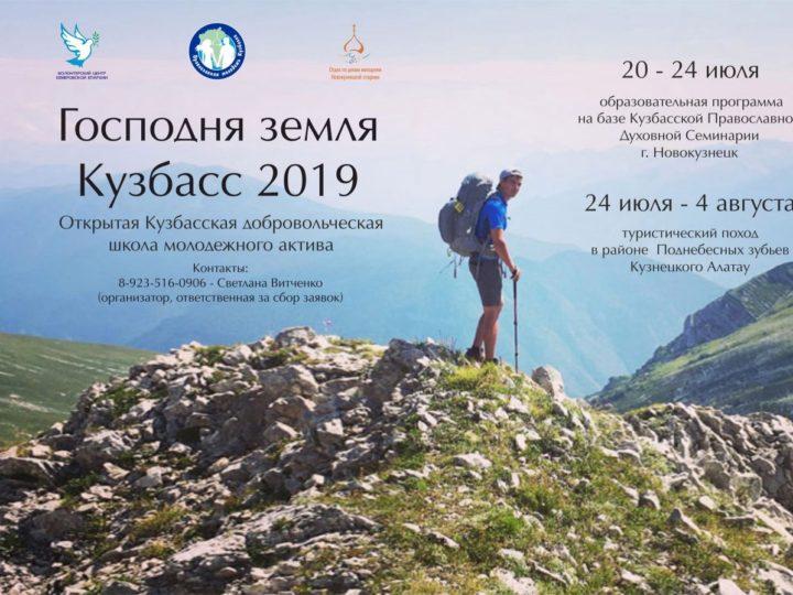 Волонтёров Кемеровской области приглашают на добровольческую школу молодёжного актива
