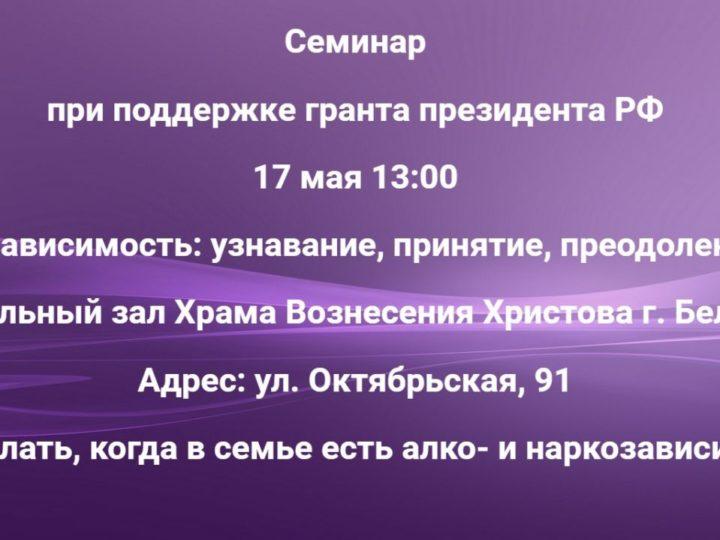 В Белове пройдёт семинар по созависимости