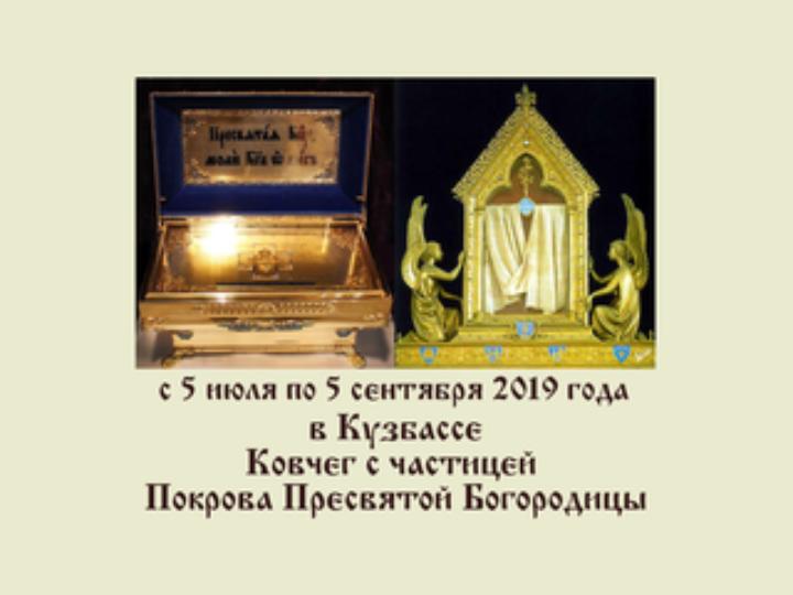 В Кемеровскую епархию прибывает частица Покрова Пресвятой Богородицы
