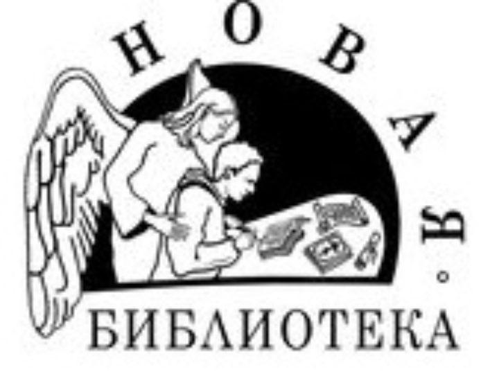 13 июня пройдет пресс-конференция, посвященная конкурсу «Новая библиотека»