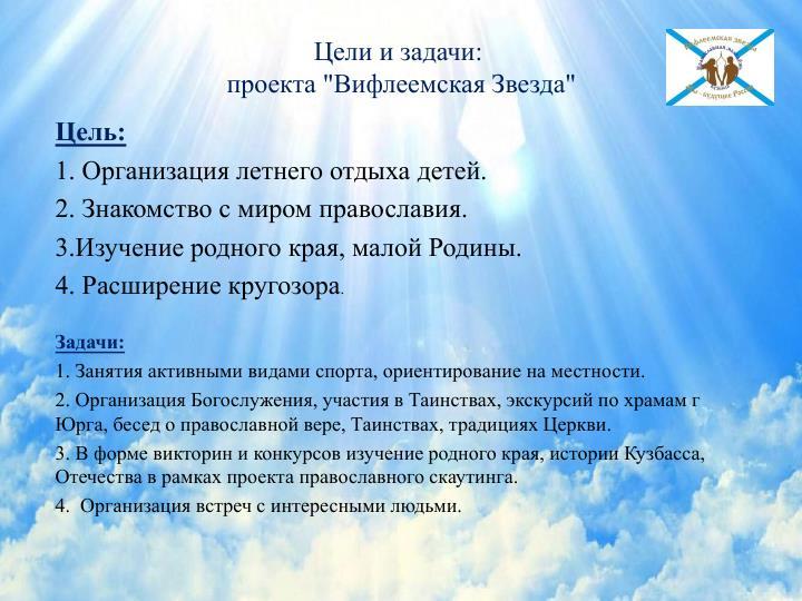 Помощь «Вифлеемской звезде»