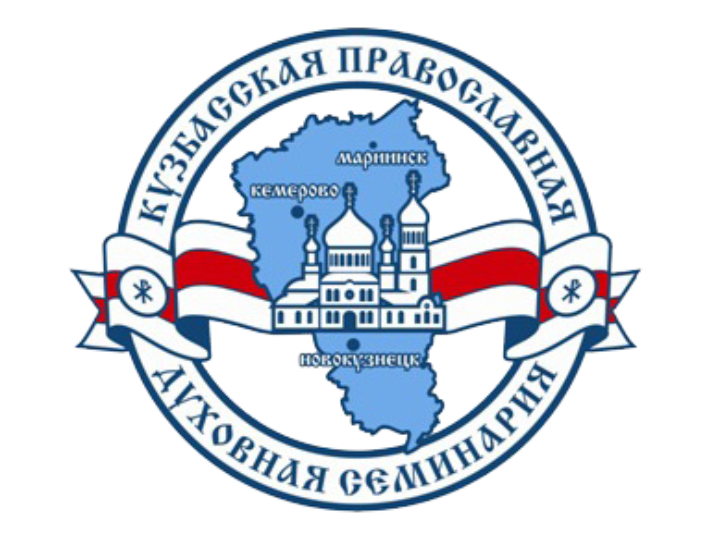 Идёт приём документов в Кузбасскую православную духовную семинарию