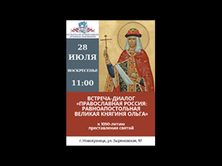 В духовной школе Кузбасса пройдёт встреча, посвящённая княгине Ольге
