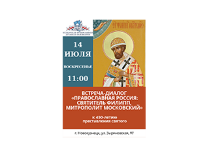 В Кузбасской духовной школе пройдёт встреча, посвящённая святителю Филиппу Московскому