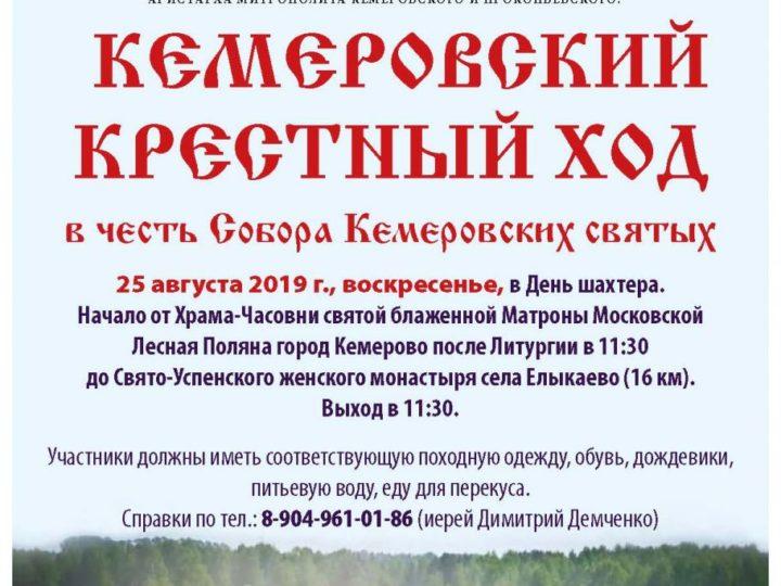 В Кемерове и Кемеровском районе пройдёт крестный ход в честь собора Кемеровских святых