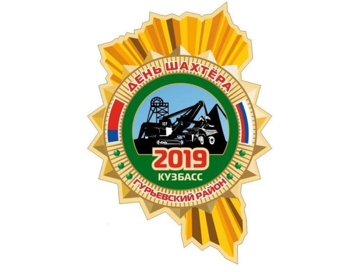 Глава митрополии принял участие в областных торжествах в Гурьевском районе по случаю Дня шахтёра