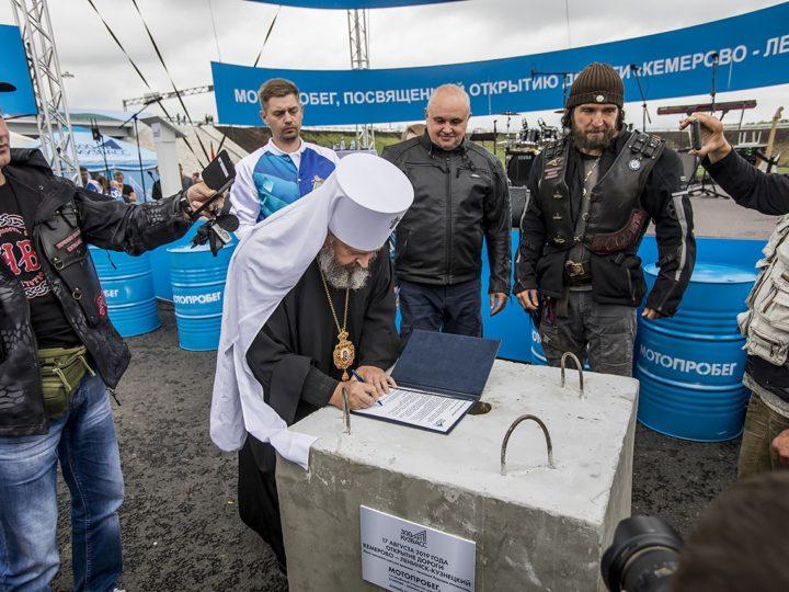 17 августа 2019 г. Открытие третьего участка автомагистрали Кемерово — Ленинск-Кузнецкий