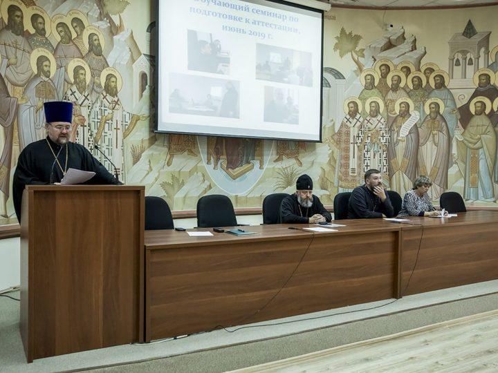 В Кемерове состоялся традиционный педагогический совет Православных богословских курсов