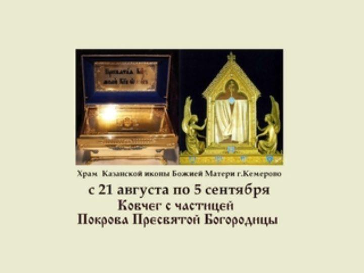 В храме Казанской иконы Божией Матери Кемерова будет доставлена частица Покрова Пресвятой Богородицы