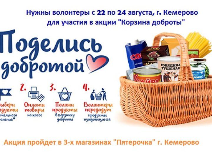 Требуются волонтёры для участия в акции «Корзина доброты»