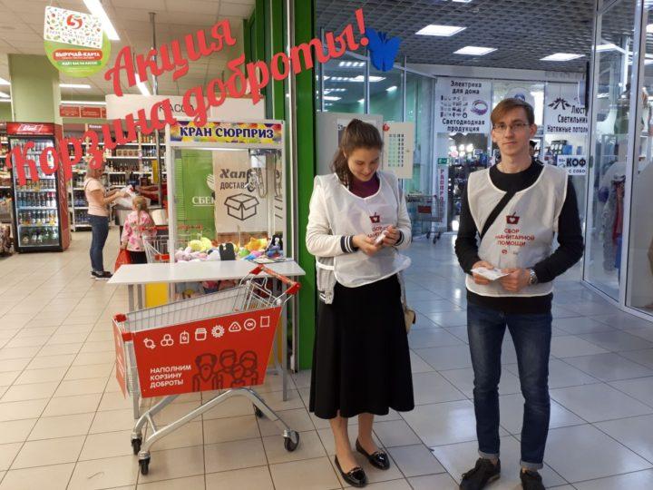Завершилcя первый день акции «Корзина доброты» в г. Кемерово