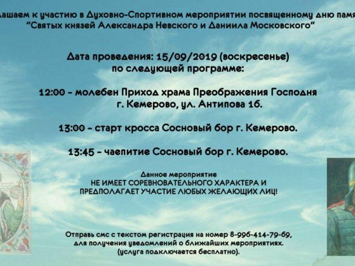 В Сосновом бору Кемерова пройдёт спортивное мероприятие, приуроченное ко дню памяти русских святых