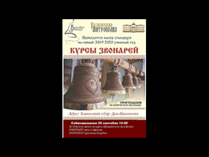 Курсы православных звонарей Кемерова приглашают на обучение
