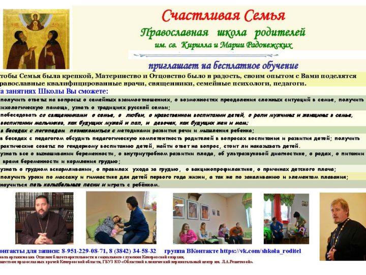 Православная школа родителей приглашает на бесплатное обучение