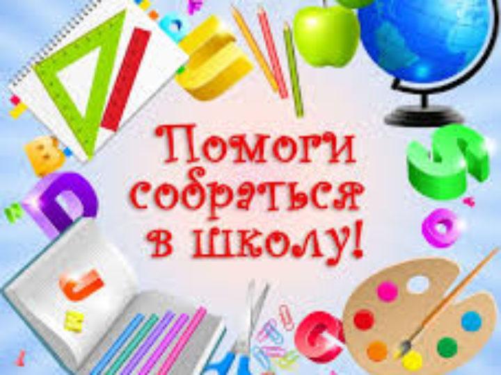 Храмы Кемеровской епархии принимают участие в акции «Помоги собраться в школу»
