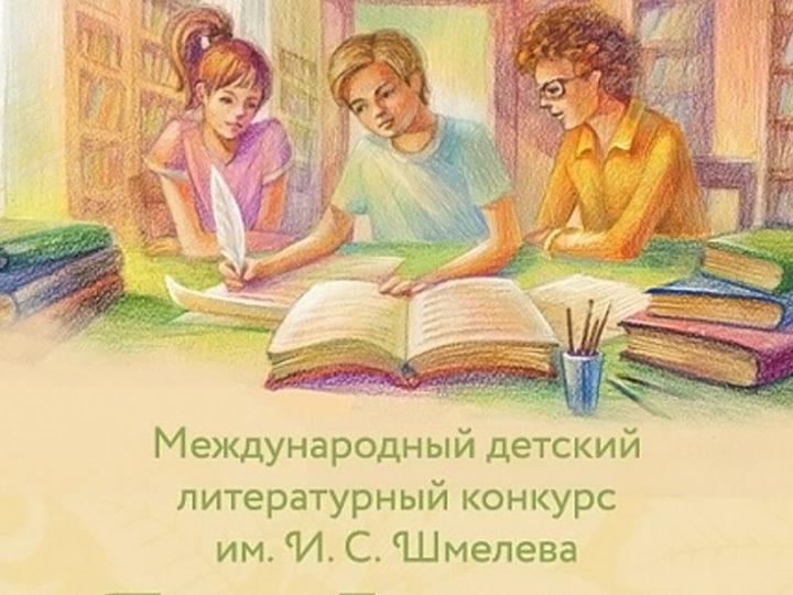 Прими участие в Международном детско-юношеском литературном конкурсе!