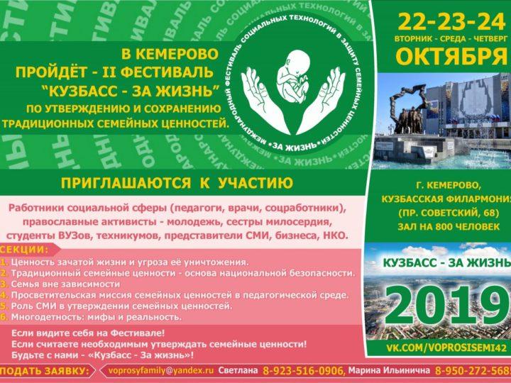 Кузбассовцев приглашают на Фестиваль социальных технологий в защиту семейных ценностей «Кузбасс – За жизнь–2019»