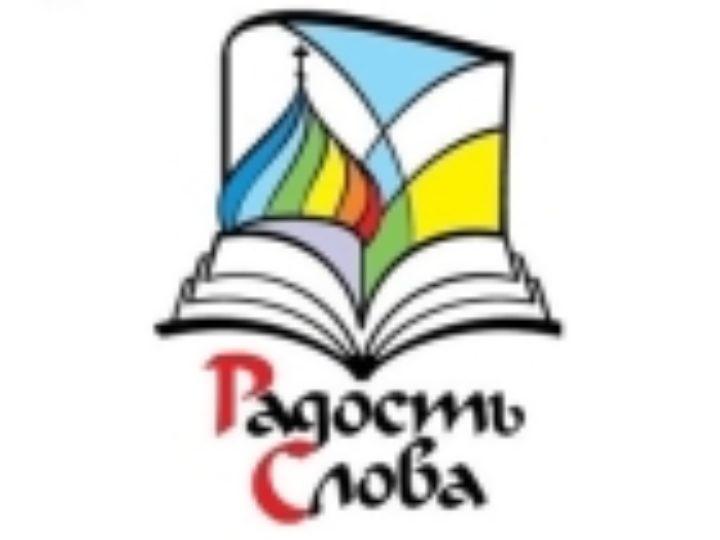 В Минске впервые пройдет выставка-форум «Радость Слова»