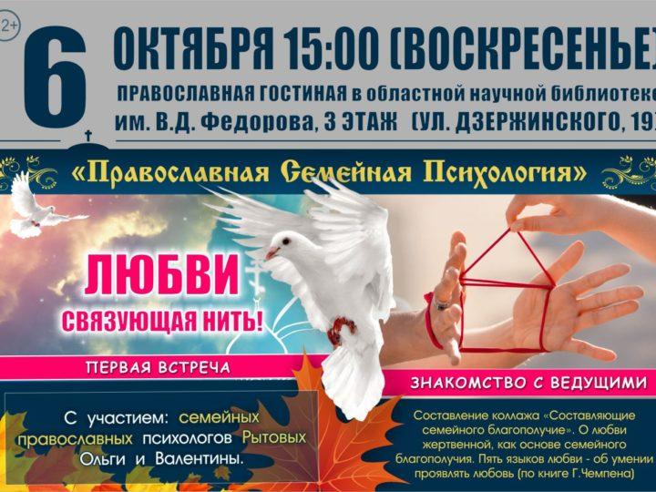 Православная гостиная начинает новый сезон