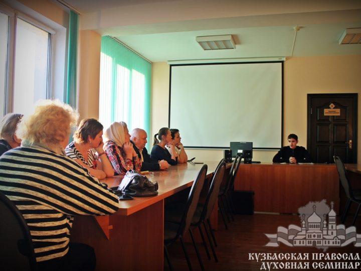 В Кузбасской семинарии стартовал новый спецкурс