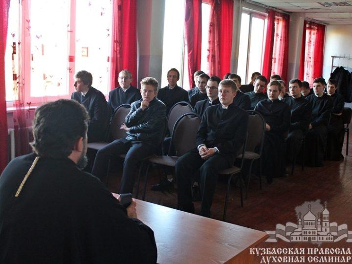 Семинаристы встретились с духовником