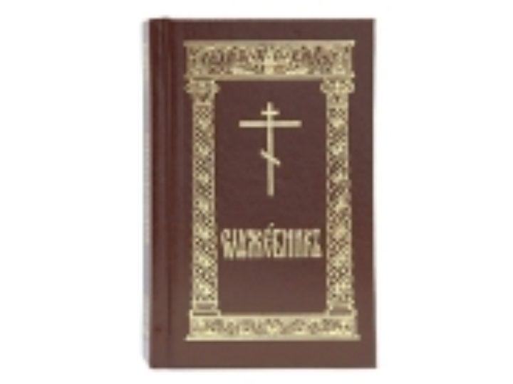 В Издательстве Московской Патриархии выпущено новое издание карманного Служебника