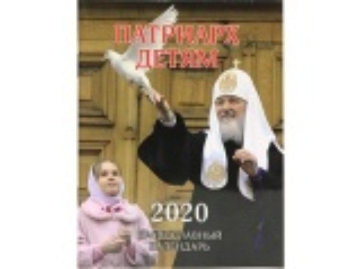 Вышел в свет православный календарь на 2020 год «Патриарх — детям»