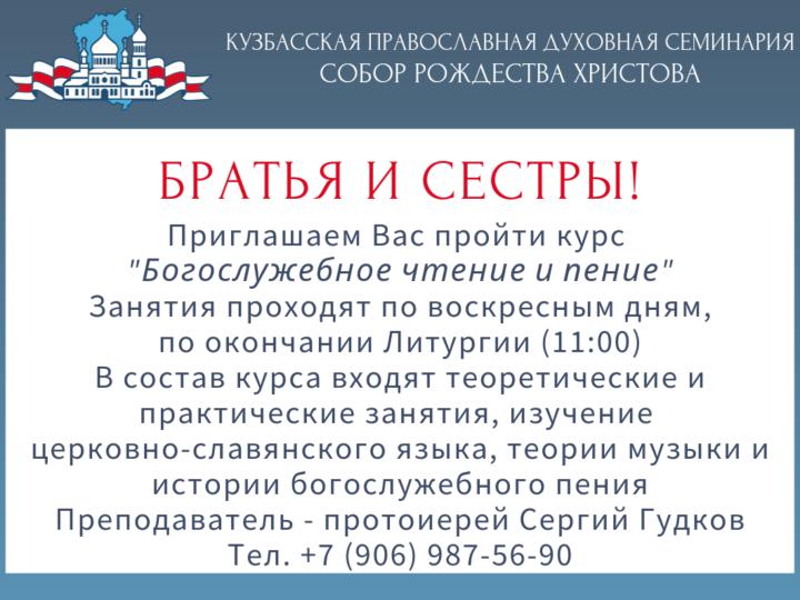 Духовная школа Кузбасса приглашает на новый курс