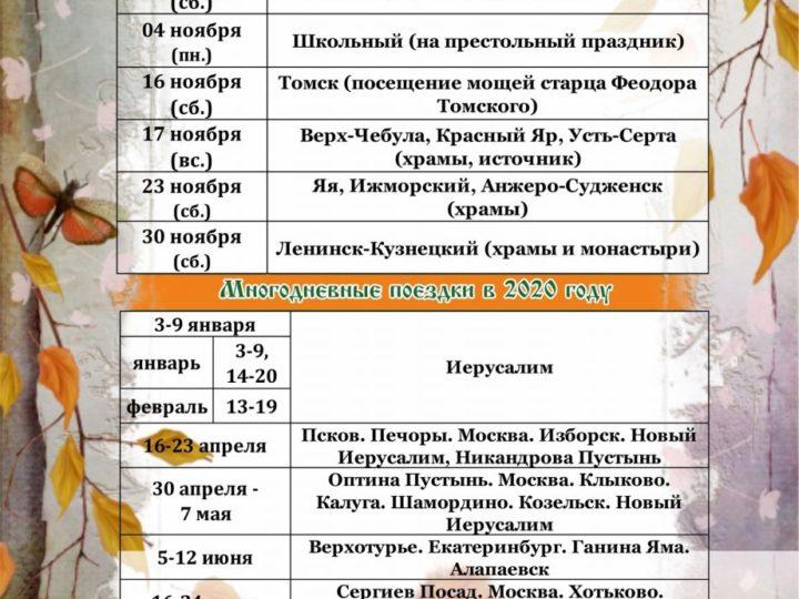 Паломническая служба Кузбасской митрополии приглашает в ноябре