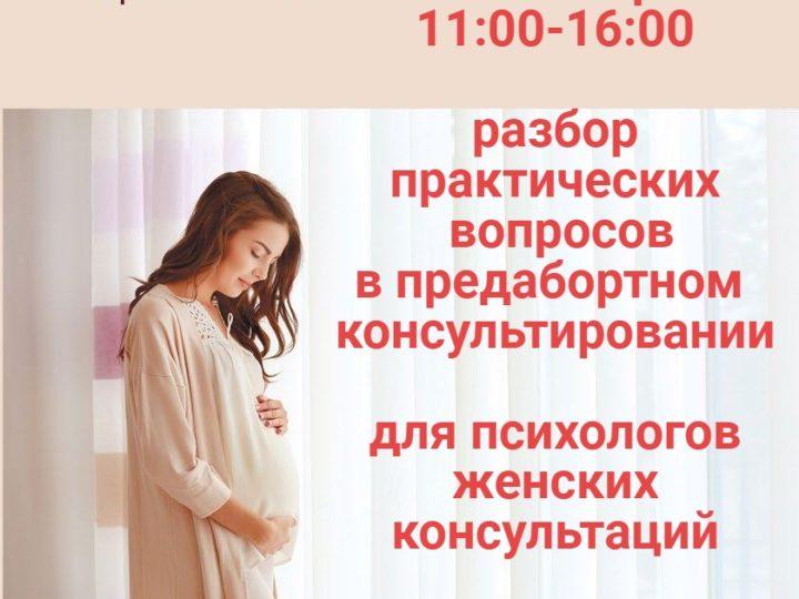 Вниманию психологов и акушеров-гинекологов!