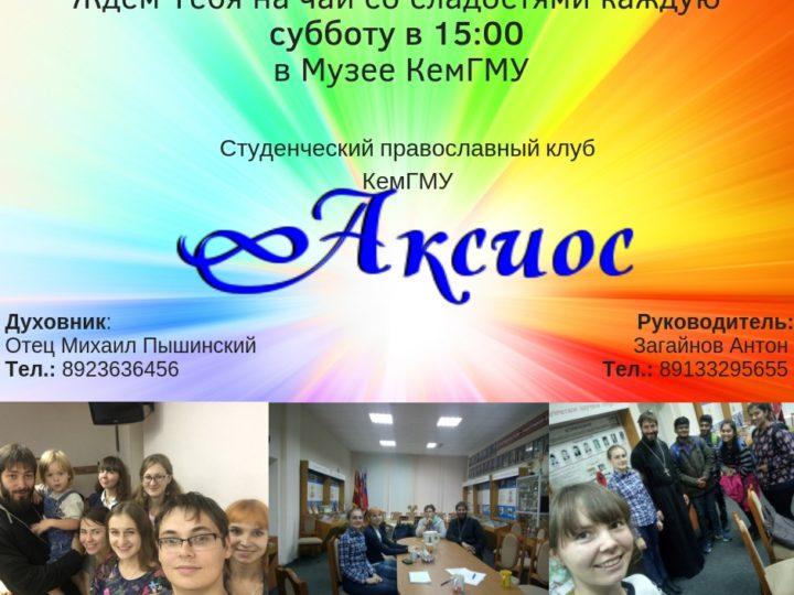 «Аксиос» при Кемеровском государственном медицинском университете приглашает!