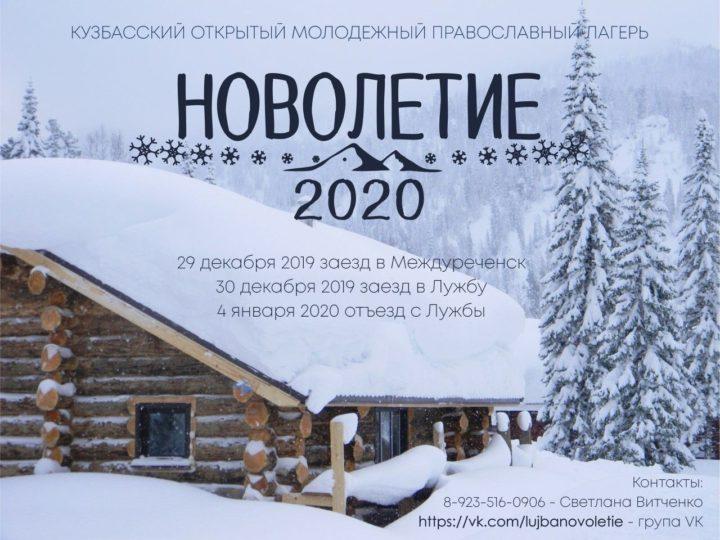 Идёт приём заявок от участников зимнего лагеря в Лужбе «Новолетие-2020»