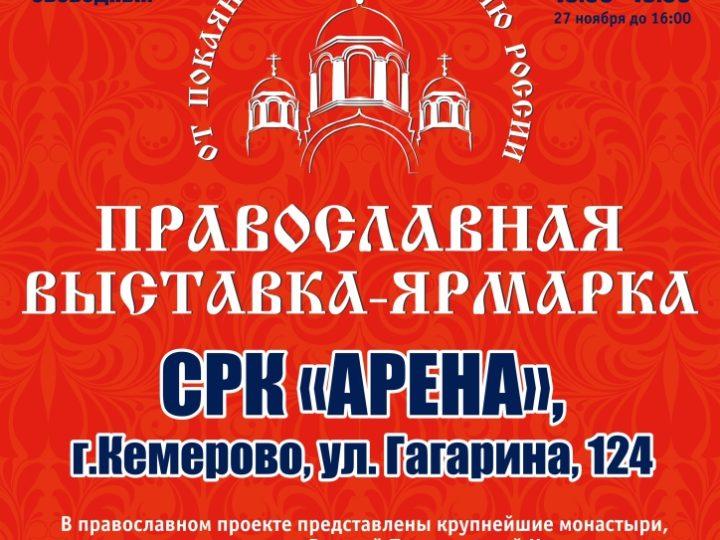 В Кемерове пройдёт VII Международная православная выставка-ярмарка «От покаяния к воскресению России»