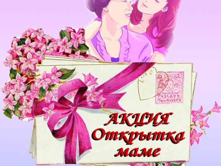 В высших учебных заведениях Кемерова пройдёт акция «Открытка маме»