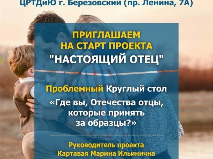 В Берёзовском стартует проект «Настоящий отец»