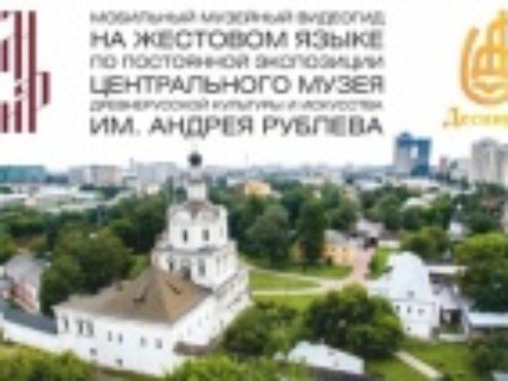 В Музее древнерусской культуры и искусства им. Андрея Рублева представили мобильный видеогид на жестовом языке