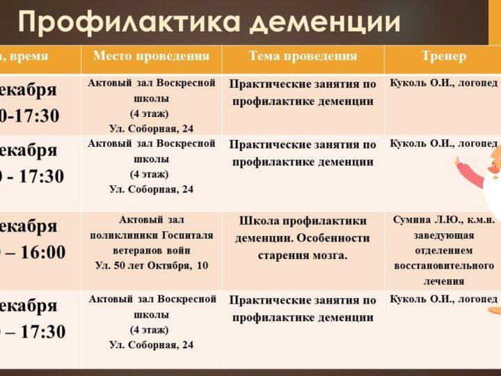 В Кемерове пройдут занятия по профилактике деменции