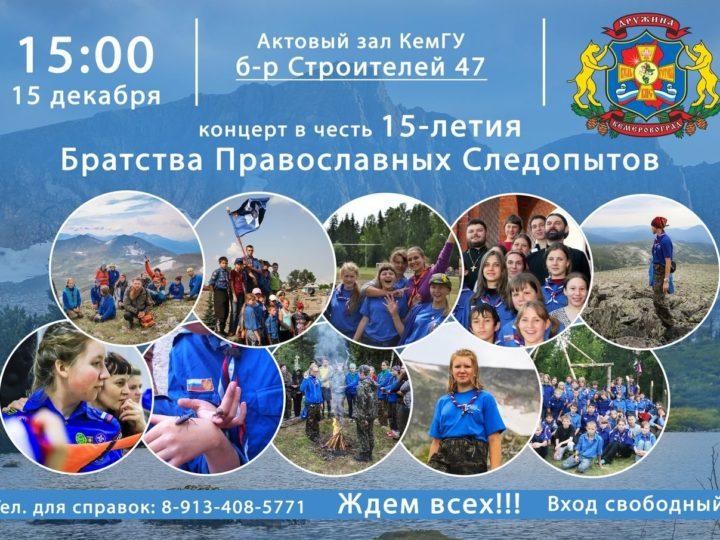 Приглашаем на праздник в честь 15-летия Братства православных следопытов Кемерова!