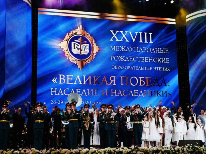 Состоялась церемония церемонию открытия XXVIII Международных Рождественских образовательных чтений